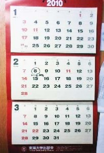 東海大さんカレンダー