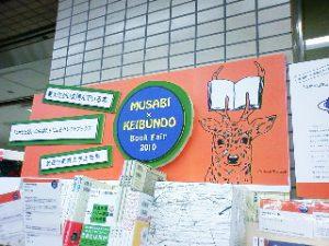 keibundokichijoji_01