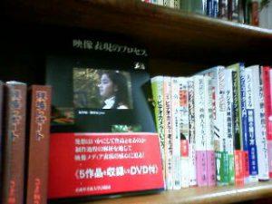 ジュンク堂書店新宿店にて(書店に許可を得て撮影しています)