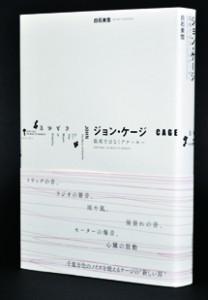089_ジョン・ケージ_ブログ