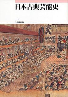 HP用日本古典芸能史