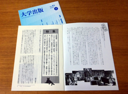 大学出版NO.83