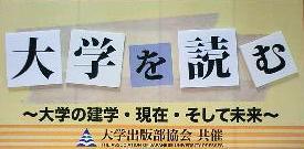 大学出版部協会の看板(ジュンク堂池袋店さんと啓林堂さんで)