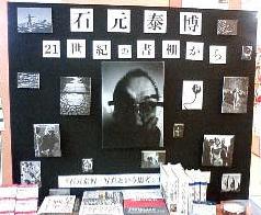 ABC本店(石元泰博さんの顔が飛び出しています。これは横1mぐらいの大きさ。終了後、著者の森山先生に貰っていただきました。