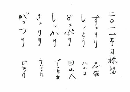 書と絵:ハムコ  書道半紙提供:ずっち☆