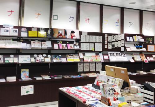 """会場の壁面で同時に""""ナナロク社""""さんのフェアも 開催しています。 かわいい本がたくさん!"""
