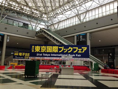 TIBF2014_0