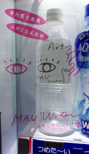 mau water0