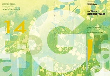 H26表紙inOL