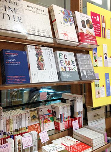 武蔵野美術大学出版局の書籍62タイトルと ムサビオリジナルグッズ「MAU GOODS」約50種も!