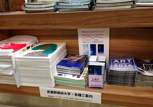武蔵野美術大学の大学案内やサブパンフも豊富。 通信教育課程の案内も無料配布中