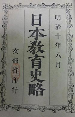 最初の1877(明治10)年版は文部省が直接に出版