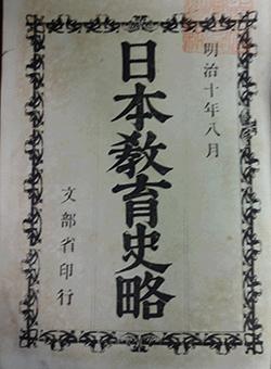 明治10年とあるが、1884(明治17)年8月版。大阪での翻刻。