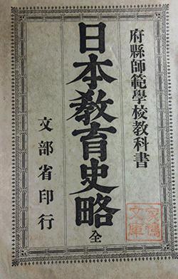 1886(明治19)年版。師範学校教科書であることを扉に明記した。