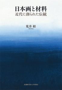 荒井-カバー決まり
