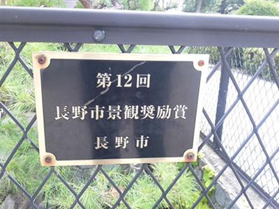 第12回長野市景観大賞