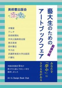 geidai_poster