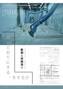 院展2017ポスター