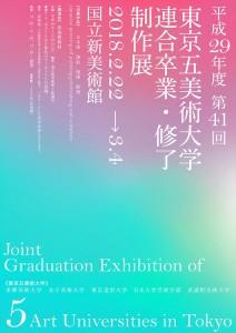 degree_show_2017_02