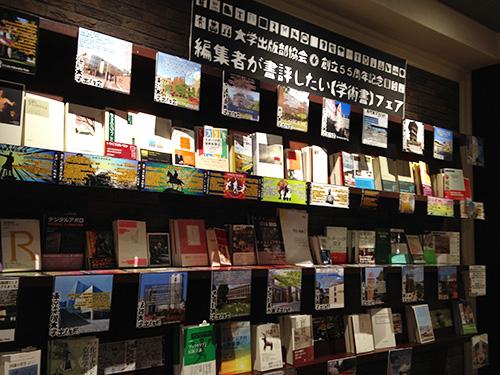 1Fフェア台、28の大学出版部の本。圧巻!
