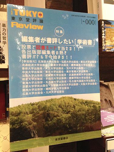 ありそうでない情報誌『東京堂評論』のポスター。特集がイイね!