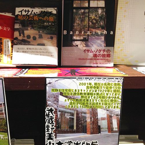 武蔵野美術大学出版局の選書と書評