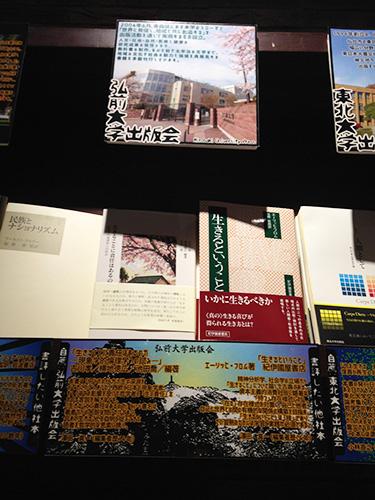 弘前大学出版会さんの選書と書評