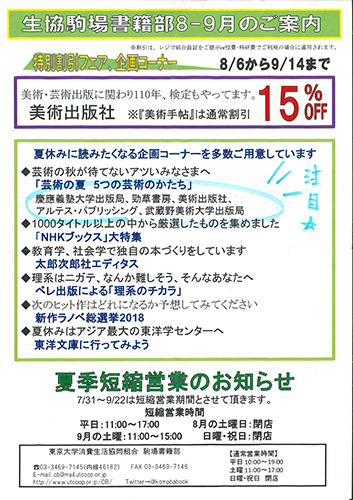 webseikyokomaba2018