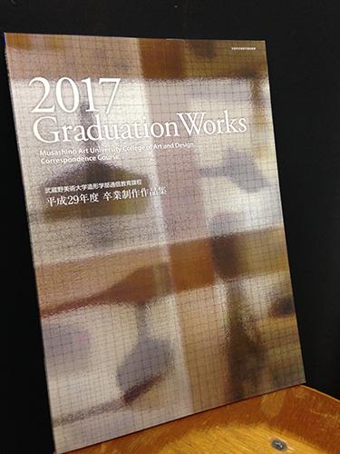 写真は2017年度(2018年刊行)の通信卒制集