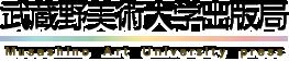 武蔵野美術大学出版局