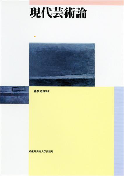 現代芸術論