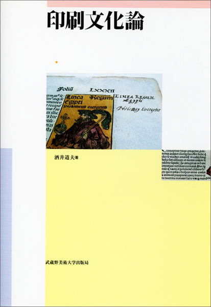 印刷文化論