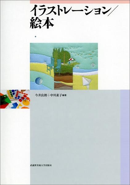 イラストレーション/絵本