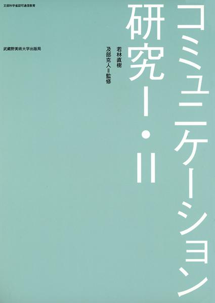コミュニケーション研究I・II