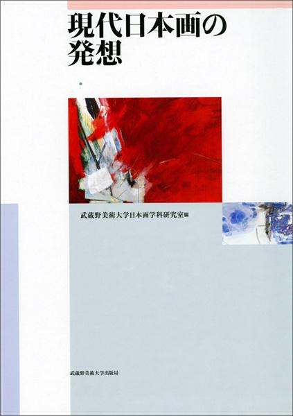 現代日本画の発想