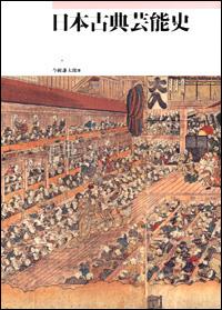 日本古典芸能史