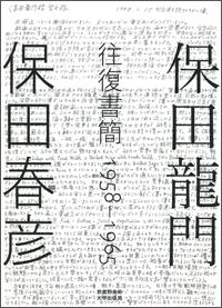 保田龍門・保田春彦 往復書簡 1958-1965【特装本】