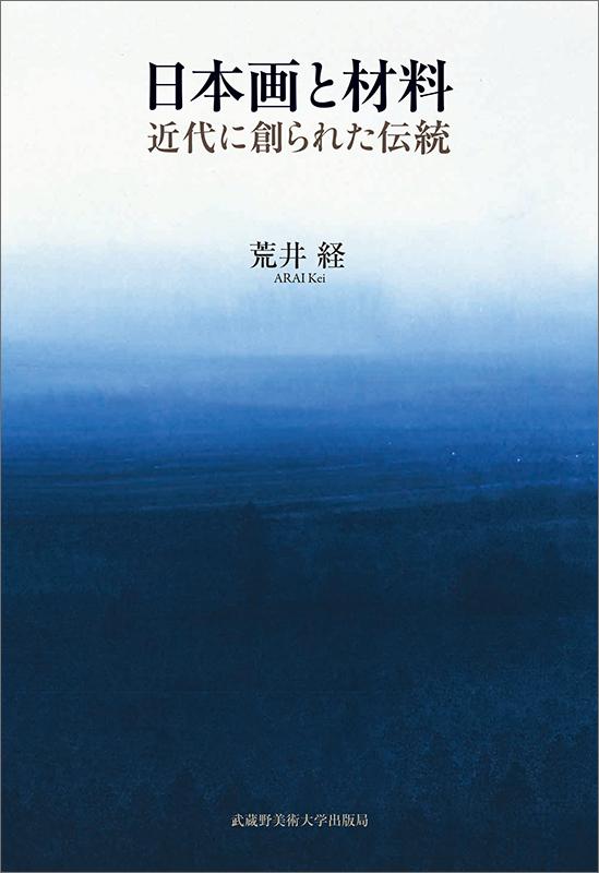 日本画と材料