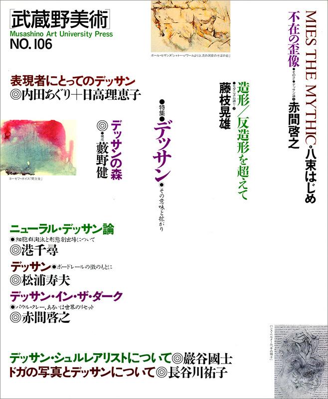 季刊[武蔵野美術]NO.106