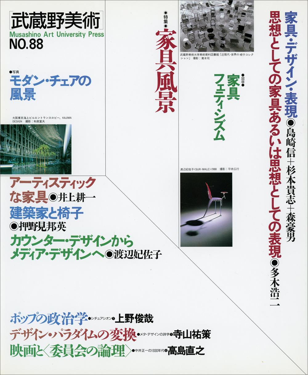 季刊[武蔵野美術]NO.88