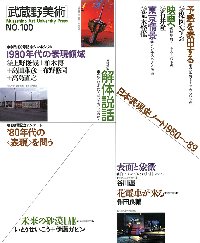 季刊[武蔵野美術]NO.100