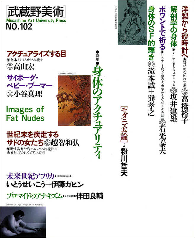 季刊[武蔵野美術]NO.102