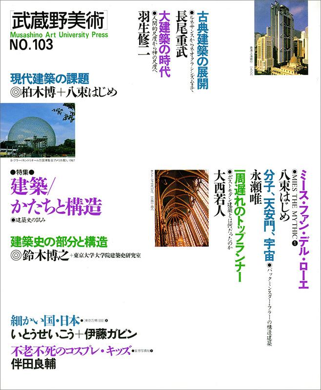 季刊[武蔵野美術]NO.103