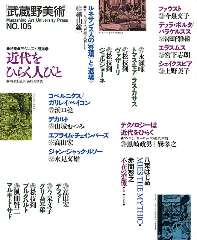 季刊[武蔵野美術]NO.105