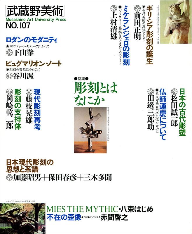 季刊[武蔵野美術]NO.107