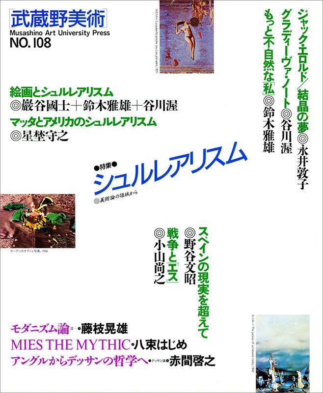 季刊[武蔵野美術]NO.108