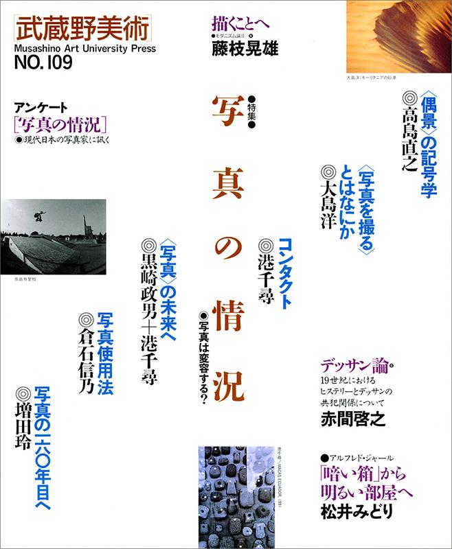 季刊[武蔵野美術]NO.109