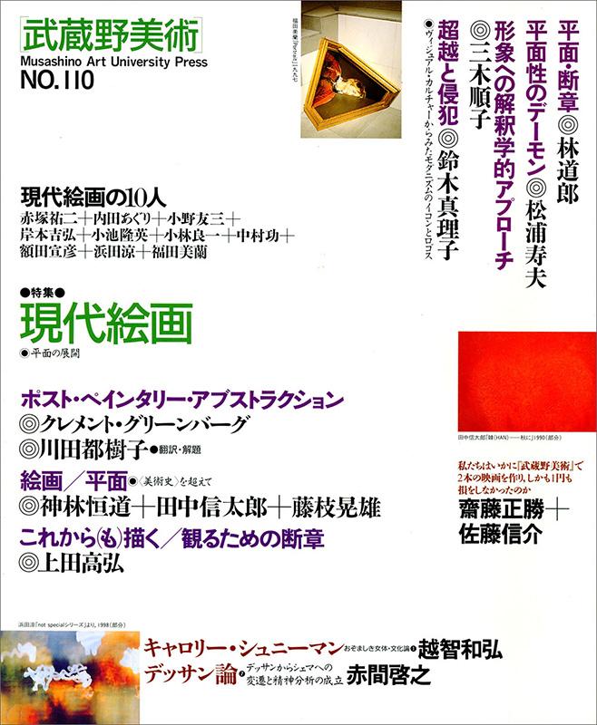 季刊[武蔵野美術]NO.110