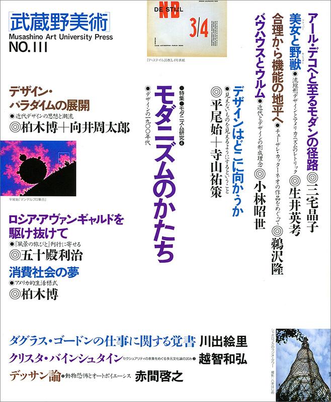 季刊[武蔵野美術]NO.111