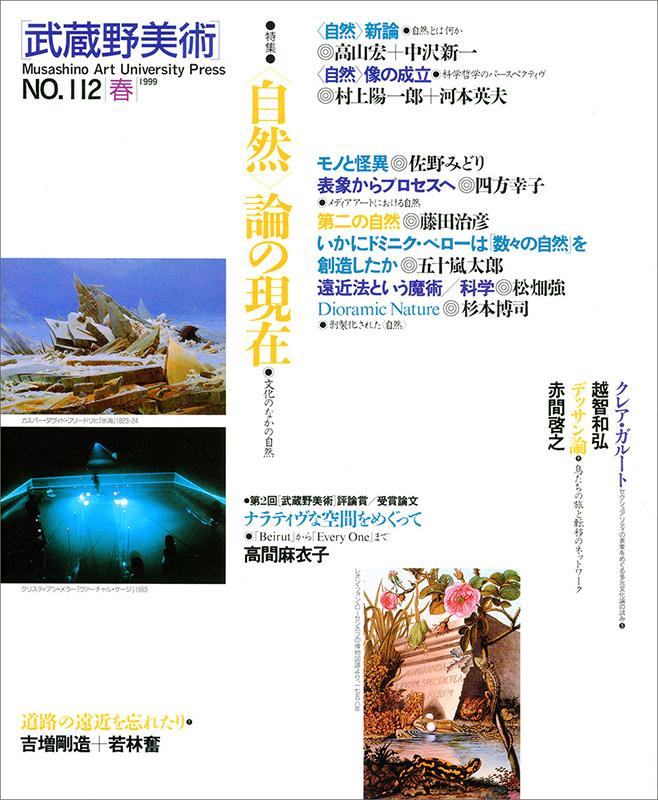 季刊[武蔵野美術]NO.112